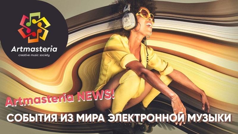 Музыкальные и клубные новости Artmasteria NEWS