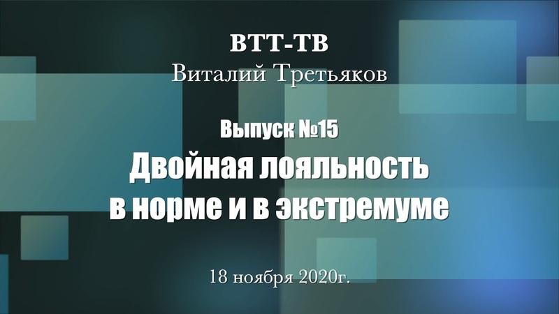 ВТТ ТВ Выпуск 15 Двойная лояльность в норме и в экстремуме