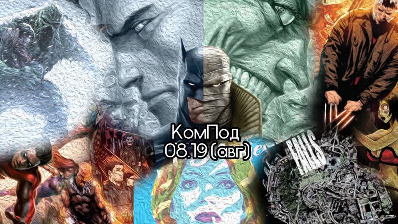 КомПОД 08.19 (авг) - Бэтмен: Тихо!, Голод: Грехи Отцов, Gideon Falls, Zombie Tramp и др.