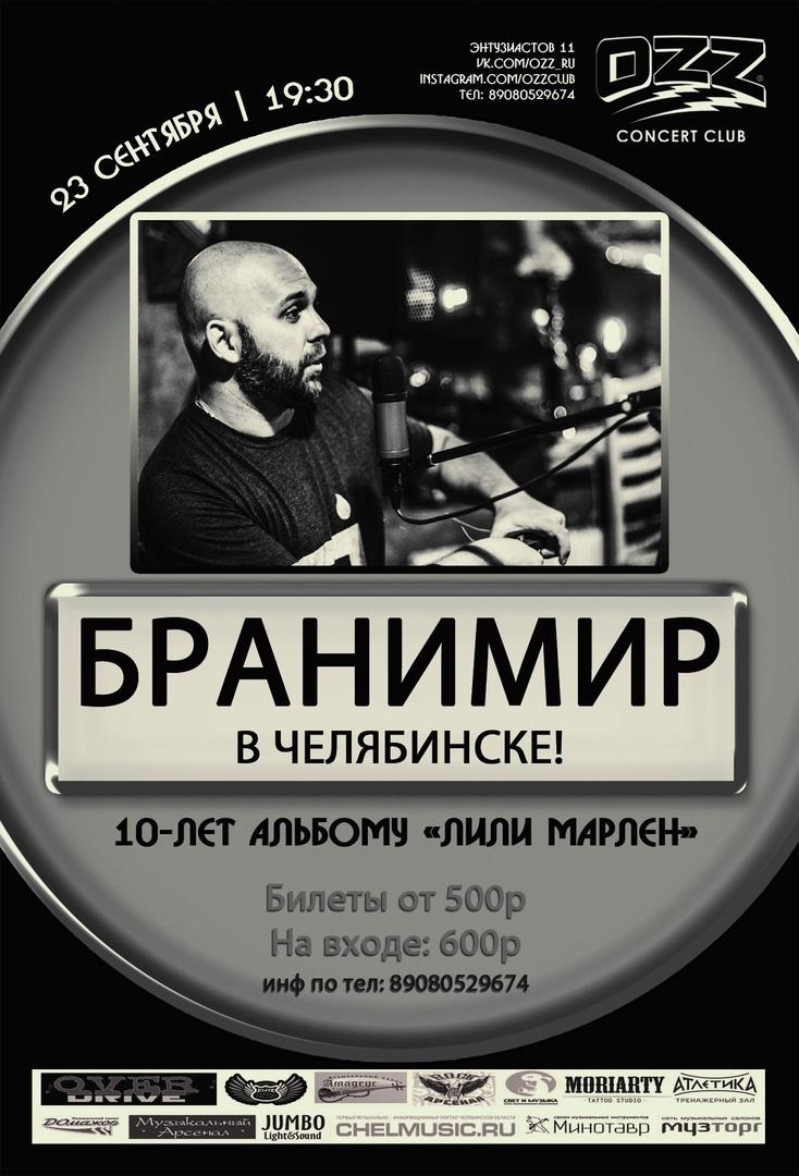 Афиша Челябинск 23.09 Бранимир в Челябинске!