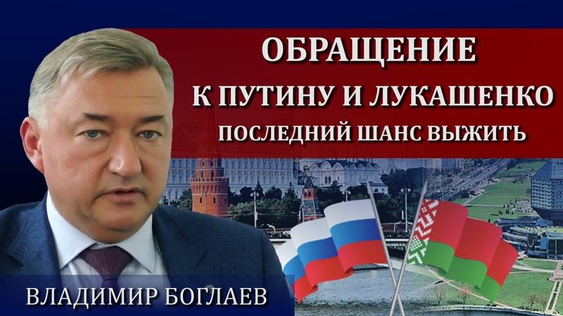 Открытое письмо экспертного сообщества к Путину и Лукашенко