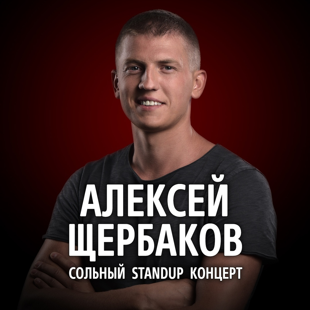 Афиша Серпухов Алексей Щербаков / 19 декабря / Серпухов