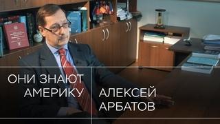 Алексей Арбатов: «Все пророчат победу Байдену, как в свое время пророчили победу Хиллари Клинтон»