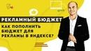 Как пополнить рекламный бюджет в Яндекс Директ?