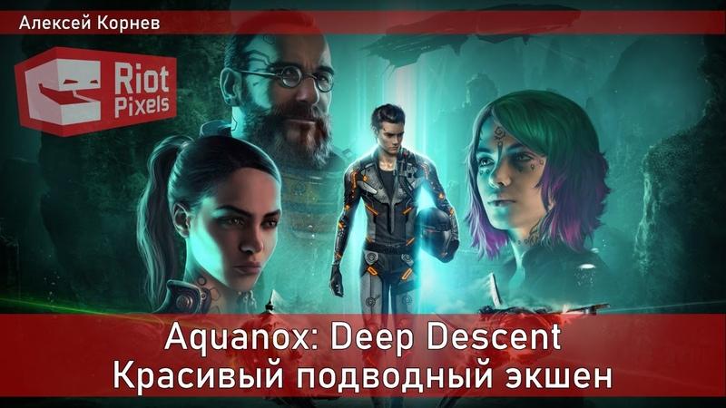 Aquanox Deep Descent Подводная одиссея