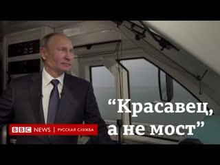 Путин открыл движение поездов по Крымскому мосту
