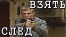 РУССКИЙ КРИМИНАЛЬНЫЙ ДЕТЕКТИВ про УБИЙЦ! Новый Российский фильм боевик в хорошем качестве!