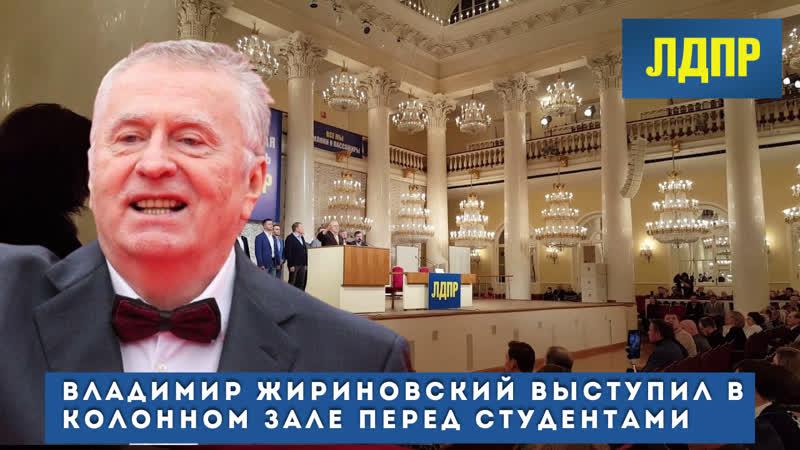 Владимир Жириновский в колонном зале поздравляет студентов с праздником