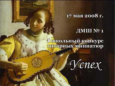 I конкурс Успех (гитара), 17.05.2008 Старшая группа