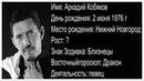 🎥 Певец 💕 Аркадий Кобяков 💕 Биография / Личная жизнь