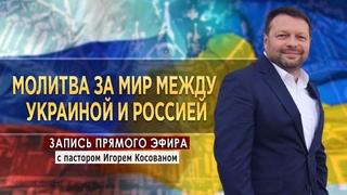 Молитва за мир между Украиной и Россией - Запись прямого эфира