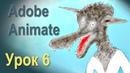 Adobe Animate урок №6 озвучка анимации