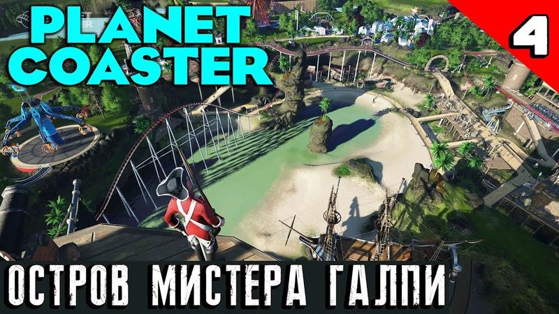 Planet Coaster прохождение игры Пиратский парк развлечений на райском острове мистера Галпи 4