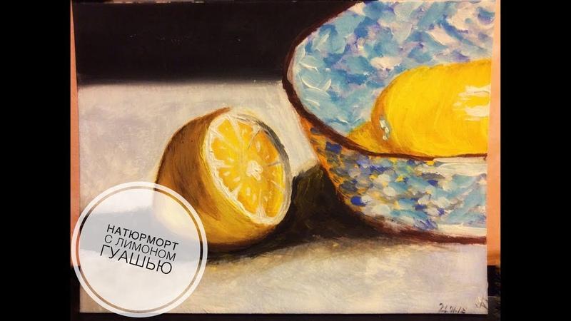 Натюрморт с лимоном гуашью пошагово для начинающих