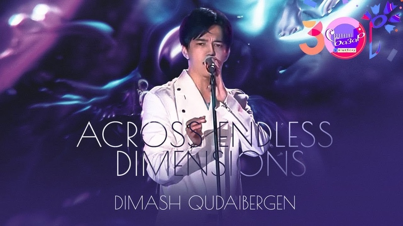 Dimash Across Endless Dimensions Славянский Базар 2021
