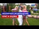 Фееричное возвращение Крис и Энджи — «Андрей Малахов. Прямой эфир» — Россия 1