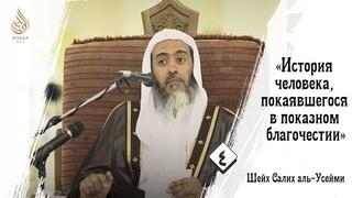 «История человека, покаявшегося в показном благочестии»   Шейх Салих аль-′Усейми ᴴᴰ