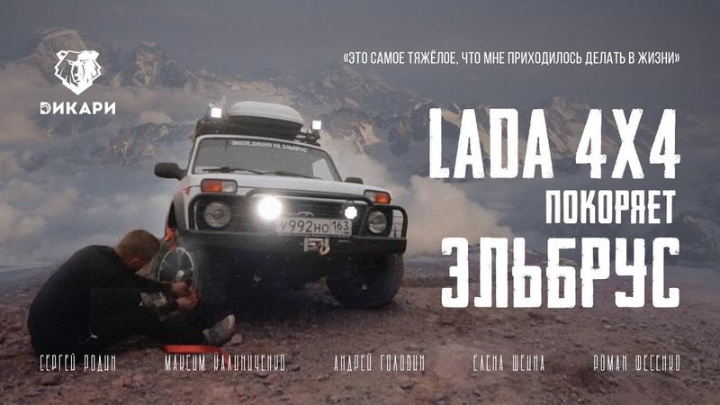 Как команда на Lada 4x4 поднялась на Эльбрус 2015