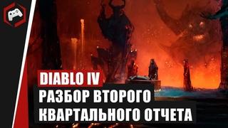Лороведение #8: Разбор 2-ого квартального отчета (Триумвират в плену, Сделка со злом)   Diablo 4