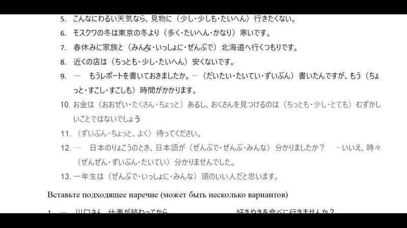 Японские наречия Часть 1