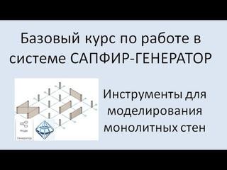 САПФИР-Генератор Урок 2 Моделирование стен по линиям