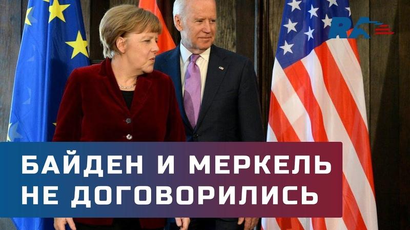 Разлад между США и Германией Байден и Меркель заявили о разных позициях по Северному потоку 2