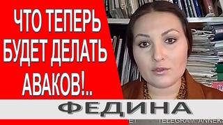 Аваков на растяжке... Арестович признал политические дела в Украине // Софія Федина @ANNEKSIYA NET