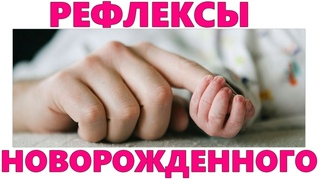 РЕФЛЕКСЫ НОВОРОЖДЕННОГО РЕБЕНКА | Что на самом деле умеет делать ребенок с рождения