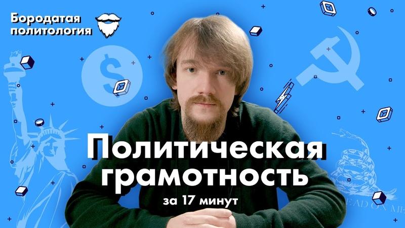 Политическая грамотность за 17 минут Бородатая политология