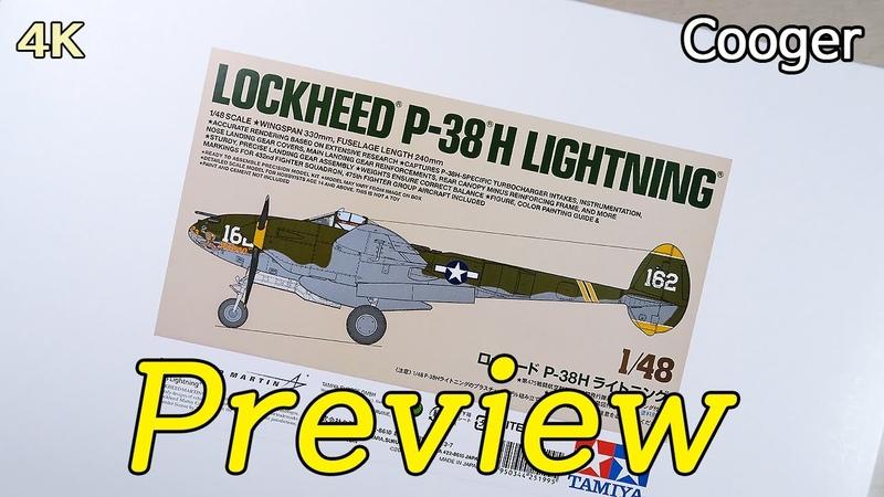 타미야 1/48 록히드 P-38H 라이트닝 화이트박스 한정판 프리뷰 (Tamiya Lockheed P38 Lightning White Box Preview 25199)