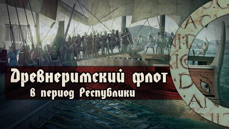 Становление древнеримского флота Часть 1 Республиканский период