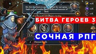 Битва Героев 3 - СОЧНАЯ рпг на мобилках