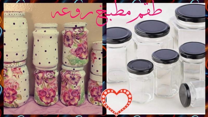 عملت طقم توابل تركي للمطبخ بفكره بسيطه recycling glass jar diy
