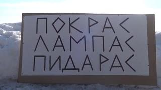 АРТ-ГРУППА КАТЯ ПРАВЬ АКЦИЯ ПОКРАС ЛАМПАС ПИДАРАС