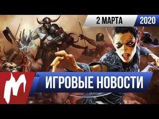 Новая Baldurs Gate и Diablo 4, анонс от Platinum Games. ИГРОВЫЕ НОВОСТИ -