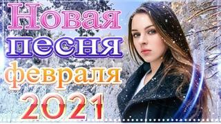 Зажигательные песни Аж до мурашек Остановись постой Сергей Орлов🔥Топ песни февраля 2021! Послушайте!