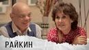 Константин Райкин о своем отце, советской эпохе, театре, артистах-чтецах и преподавании