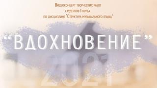 """""""Вдохновение — 2021"""""""