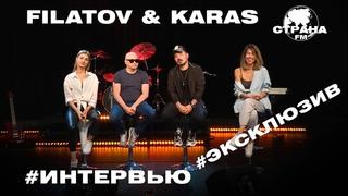 Filatov & Karas. Эксклюзивное интервью. Страна FM