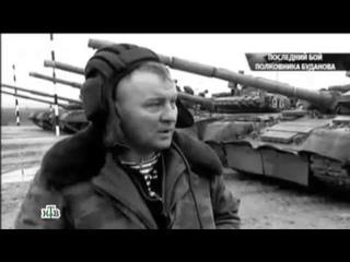 Сергей Тимошенко- Командир (Памяти Юрия Буданова)