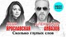 Александр Айвазов и Леся Ярославская - Сколько глупых слов (Single 2020)