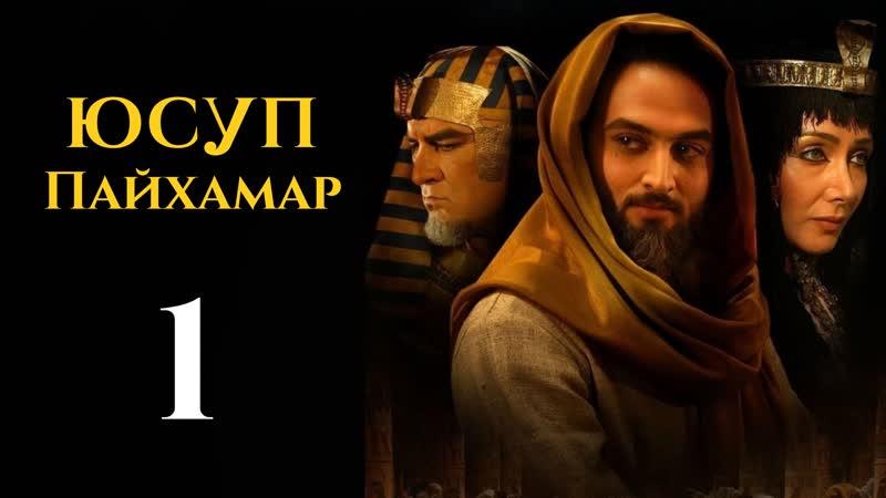 Юсуп пайхамар Пророк Юсуф 1 сери