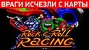 ROCK'n'ROLL RACING АГРЕССИВНАЯ СТРАТЕГИЯ 1st Planet