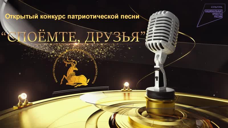 Представление жюри конкурса Споемте друзья
