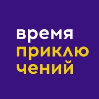 Логотип Время приключений / Туризм и путешествия