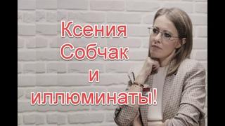 Ксения Собчак: любительница пиара или участница тайного общества!? #адренохром #иллюминаты #собчак