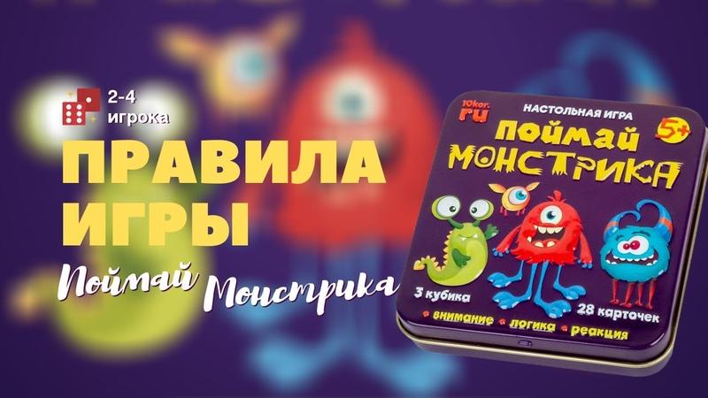 Настольная игра Поймай Монстрика Видео обзор Игры в табакерке