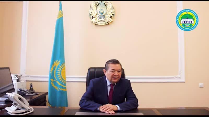 Тұран Түркістан Қазақ ұлттық аграрлық университетінің ректоры Т И Есполовтың жолдауы