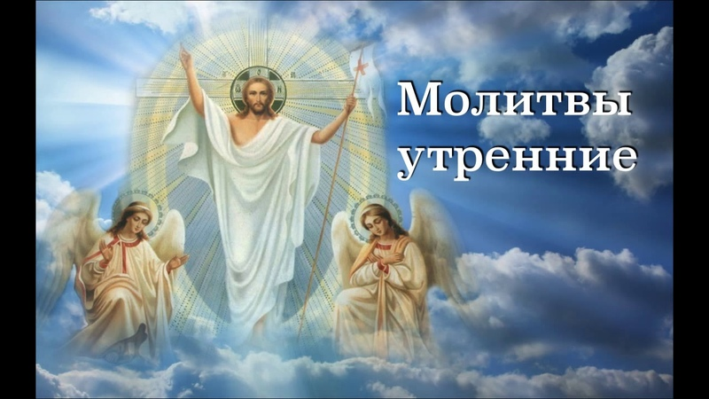 Утренние молитвы. Благослови Господи день