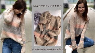 Мастер-класс пуловер с v образным вырезом оверсайз из Drops brushed alpaca silk. Свитер колор блок